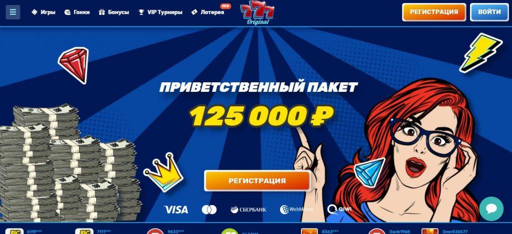 Официальный сайт казино Вулкан 777